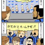 吹田スタジアムU-330x897