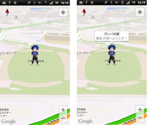 gmap_androidapiv2II_memo2-6