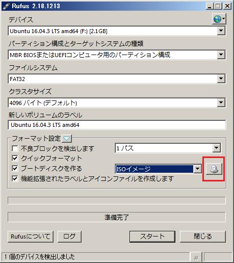 ubuntu 16 04 LTS をUSBメモリからブートする(memo) – FRONT